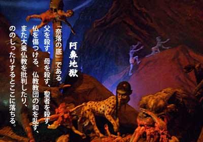 華厳宗正観寺 八大地獄 (6)
