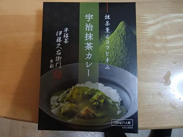 宇治抹茶カレー (1)