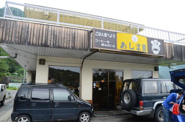 あしま園 (1)