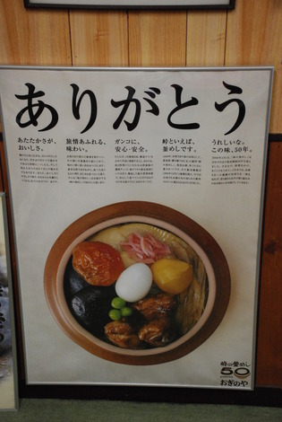 おぎのや資料館 (6)