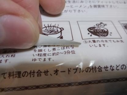 コーヒー麺 (4)