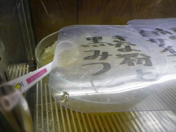 地魚 さくら (8)