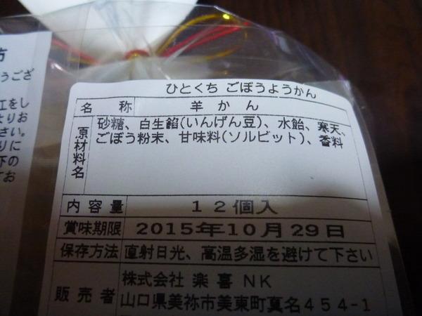 ごぼうようかん (2)