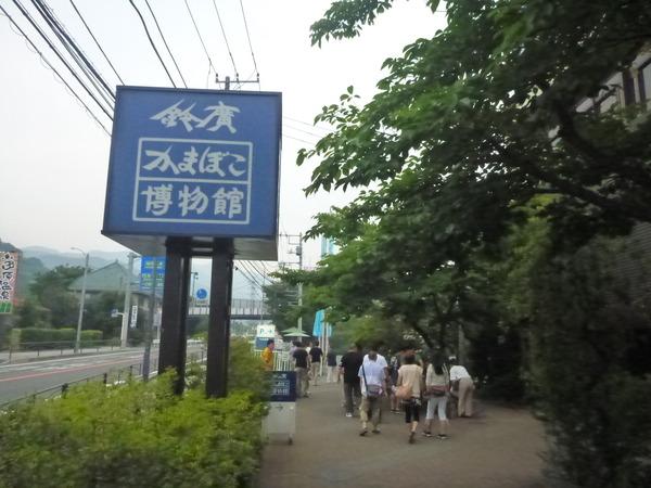 かまぼこ博物館 (2)