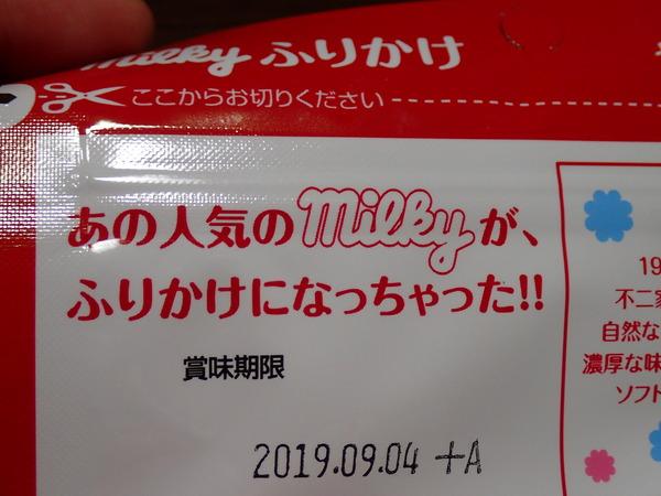 ミルキーふりかけ (4)