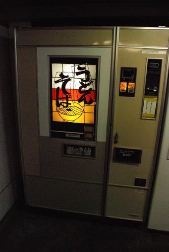 横田自販機コーナー (1)