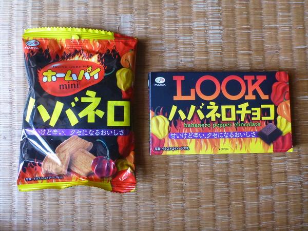 ハバネロチョコ&パイ (1)