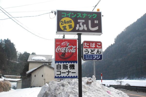 コインスナックふじ (11)