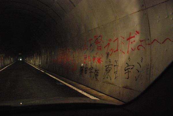 旧本坂トンネル (6)
