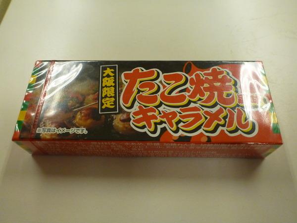 たこ焼きキャラメル (1)