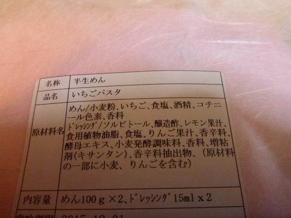 いちごパスタ (3)