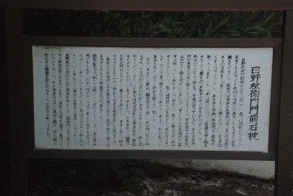 五色園墓地(3)