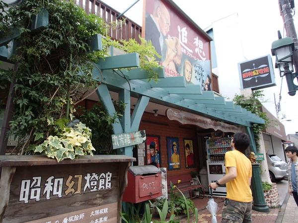 昭和幻燈館 (47)