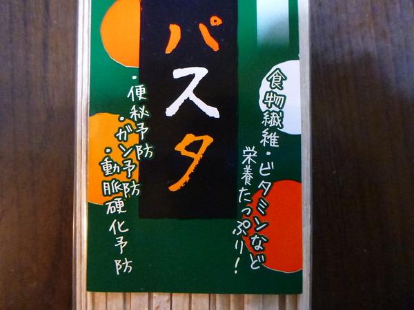 うどんパスタ (2)