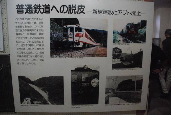 鉄道文化村 (10)