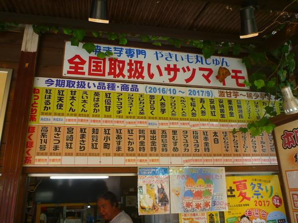 焼き芋専門店まるじゅん (5)