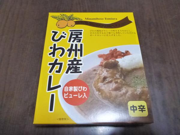 びわカレー (1)