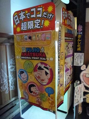赤塚不二夫博物館 (11)