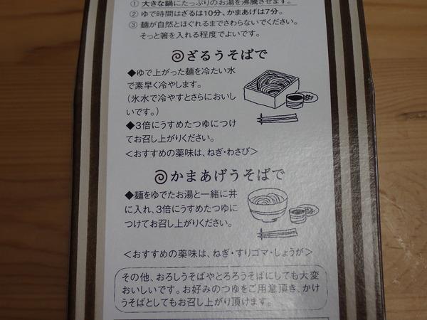 うそば (5)