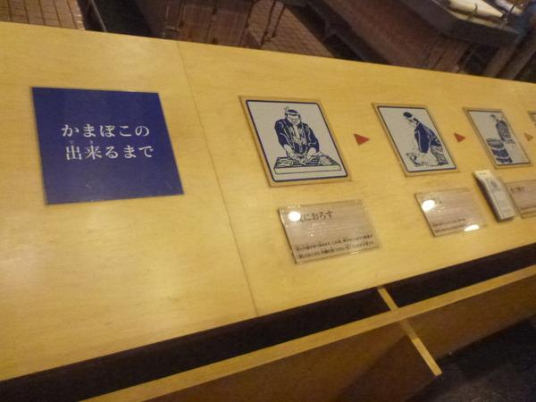 かまぼこ博物館 (5)