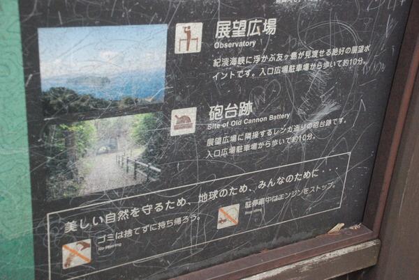 加太砲台跡 (1)