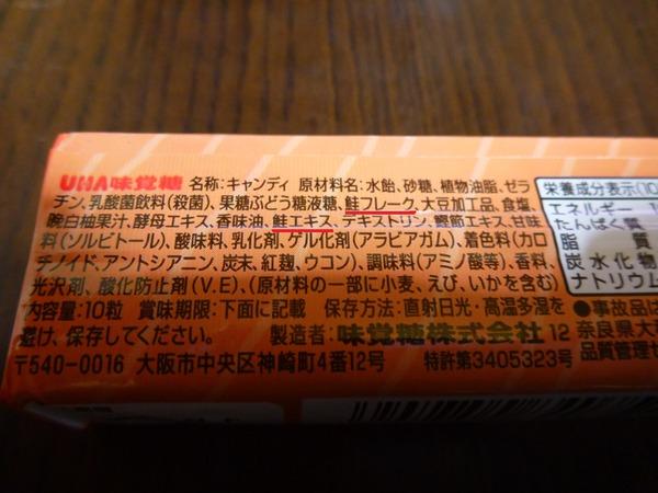 ぷっちょ塩鮭味 (3)