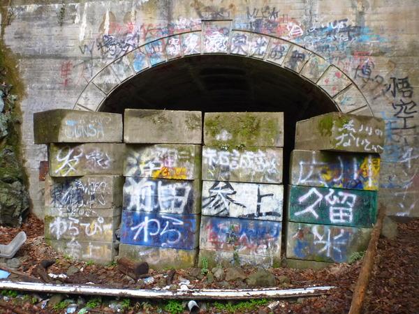 旧犬鳴トンネル (2)