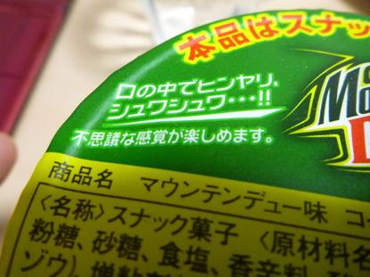 コーンスナックマウンテンデュー味 (3)