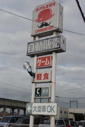 オレンジハット茂呂店 (2)