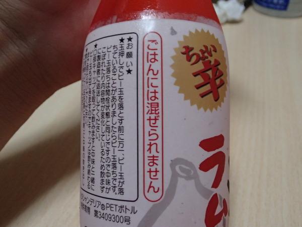 ラー油ラムネ (3)