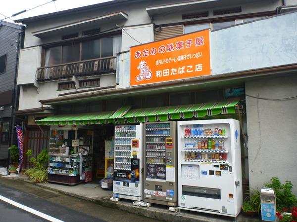 和田たばこ店 (1)