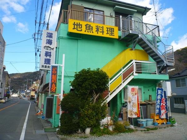 魚重食堂 (1)