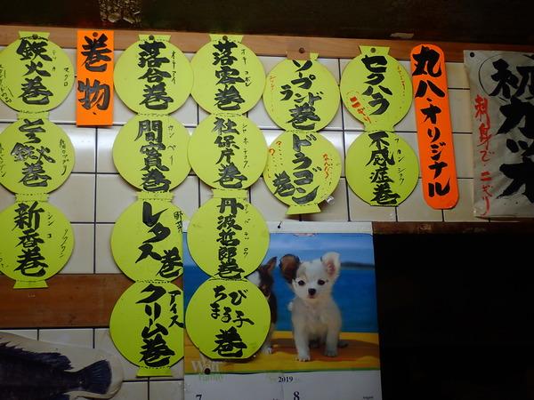 丸八寿司 (5)