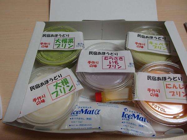 野菜プリン (2)