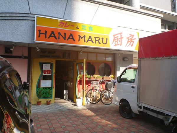 HANAMARU厨房 (13)