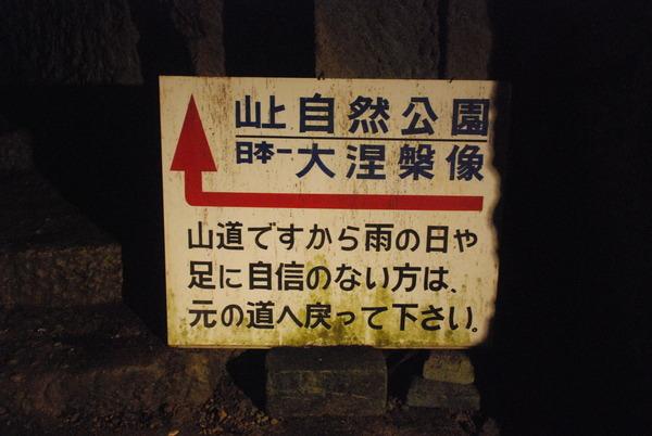 ハニベ巌窟院 (52)