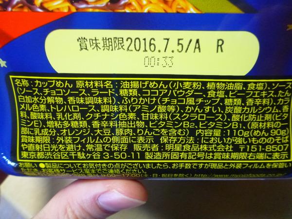 一平ちゃんチョコソース (4)