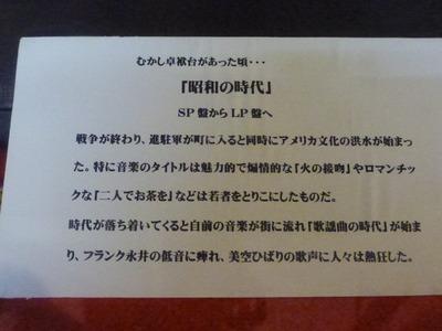 昭和レトロ博物館 (36)