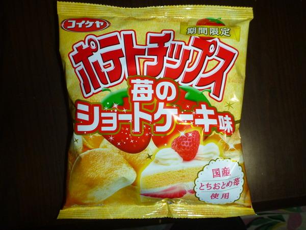 ポテトチップスイチゴケーキ味 (1)