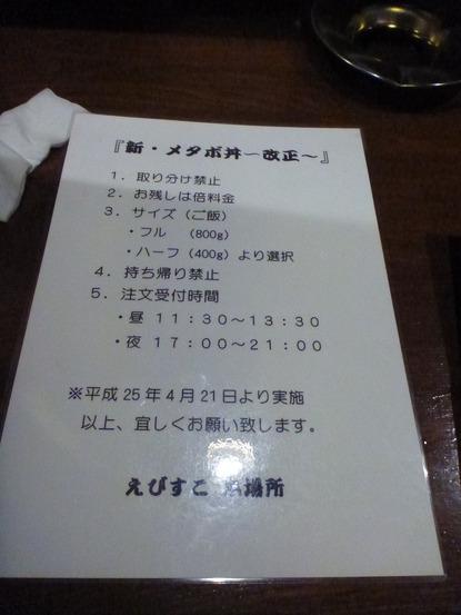 えびすこ本場所 (2)