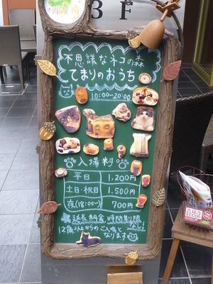 てまりのおうち (3)