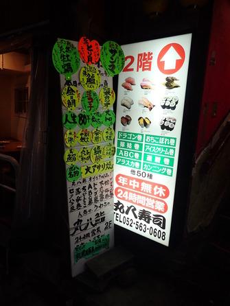 丸八寿司 (3)