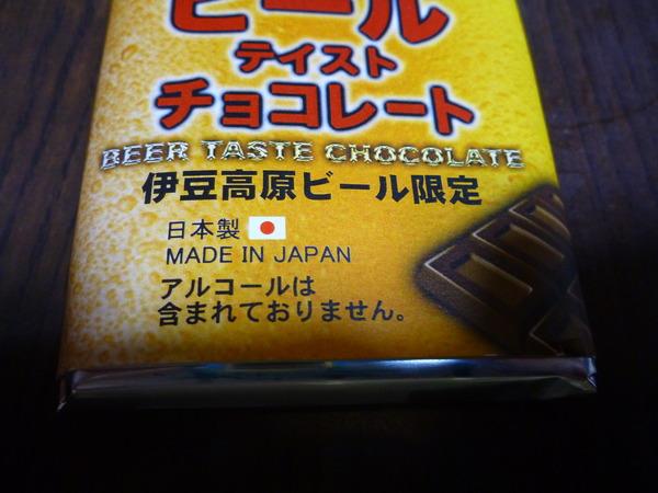 ビールチョコレート (2)