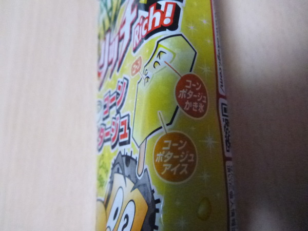 ガリガリくんコーンポタージュ味 (2)