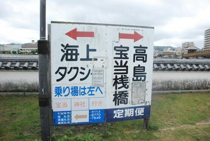 宝当神社 (1)