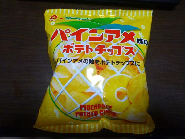 パインアメ味のポテトチップス (1)