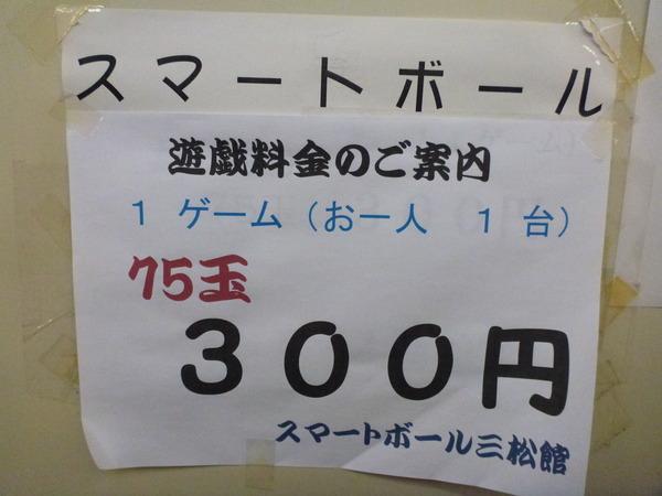 三松館スマートボール (15)