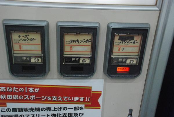 秋田県立スケート場 (7)