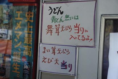 丸美屋自販機コーナー (9)