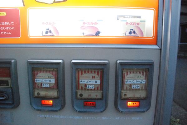 928自販機コーナー (9)